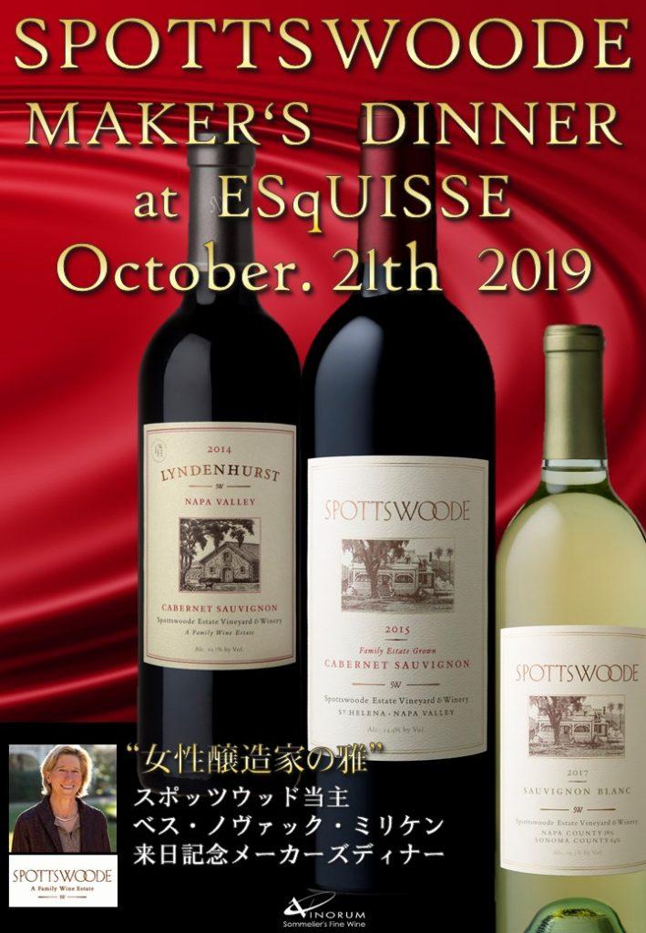 来る10月21日(月)に、ナパ・ヴァレーのスポッツウッド当主 ベス・ノヴァック・ミリケンの来日を記念し、レストラン エスキスにてメーカーズ・ディナーを開催いたします。  ワイン・アドヴォケイト誌で連続100点満点の評価を受けました、エステート・カベルネ・ソーヴィニヨンのバックヴィンテージ(一切市販していないワイナリー熟成古酒)もご用意いたします! ◆ご予約・お問合せ◆ 株式会社ヴィノラム info@vinorum.co.jp 03-3562-1616