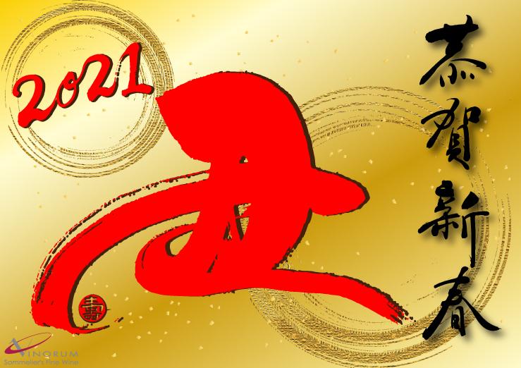 恭賀新春 本年もよろしくおねがいもうしあげます 令和三年 元旦  株式会社ヴィノラム